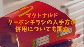 マクドナルドのクーポンチラシの入手方法は?併用についても調査