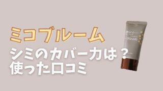 ミコブルームの悪い口コミはシミが隠せない?色なじみや使用感を使って紹介!