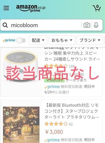 ミコブルームはアマゾンで売ってる?