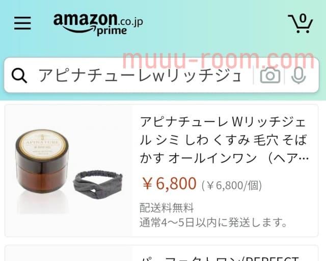 アピナチューレWリッチジェルはアマゾンで売ってる?