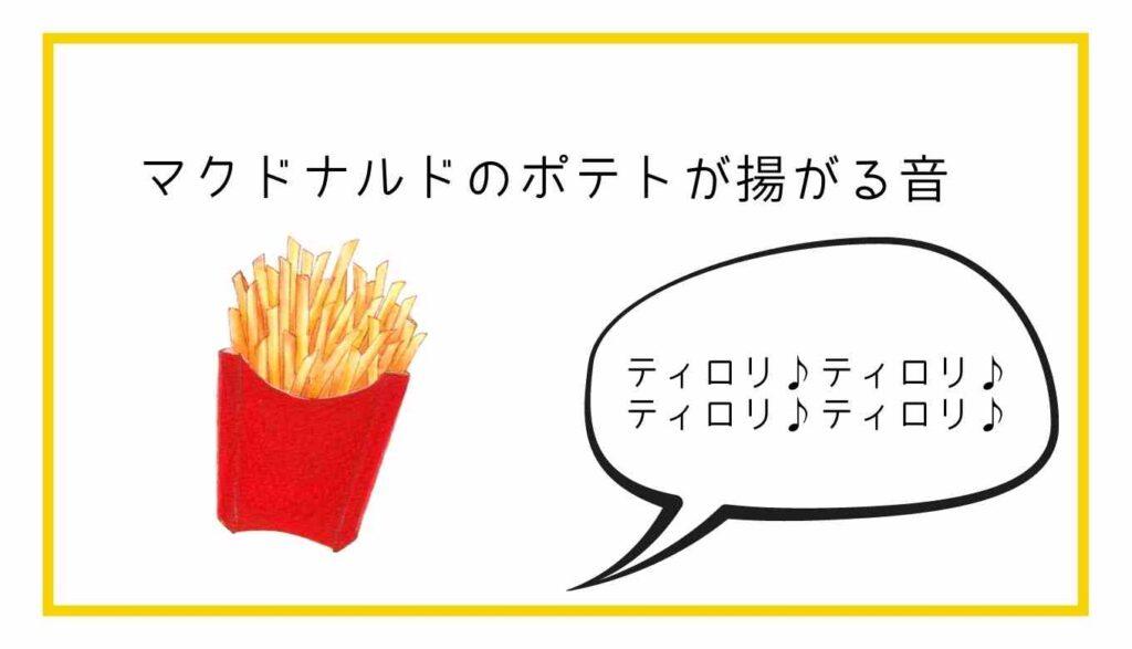 マクドナルドのポテトの揚がるタイマー音の意味や種類は?音楽アレンジバージョンも紹介