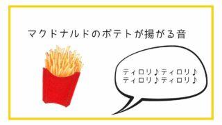 マクドナルドのポテトが揚がる音やタイマー音の意味は?音楽にアレンジもされてる!
