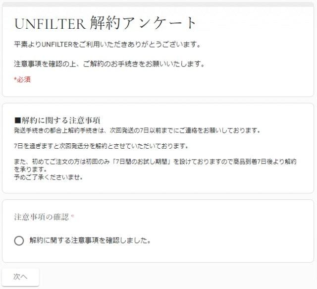 UNFILTER解約アンケート-