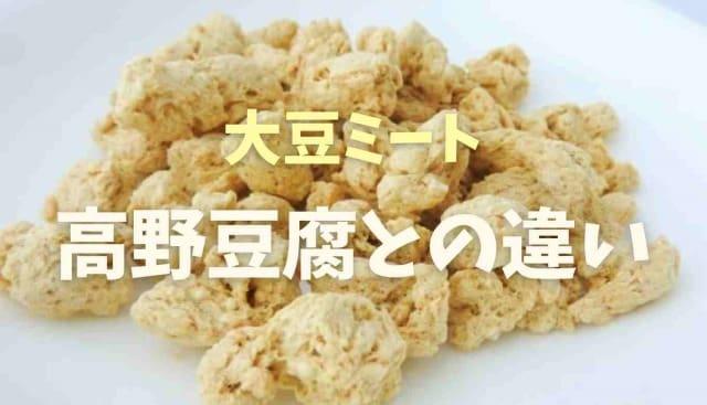 大豆ミートと高野豆腐の違いは?戻し方の差も調査