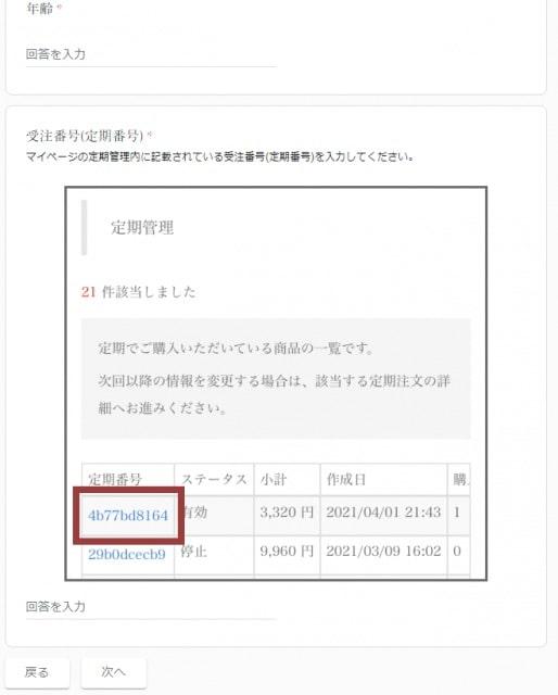 UNFILTER-解約アンケート