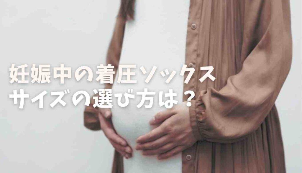 妊娠中の着圧ソックスの選び方は?ポイントは足首!