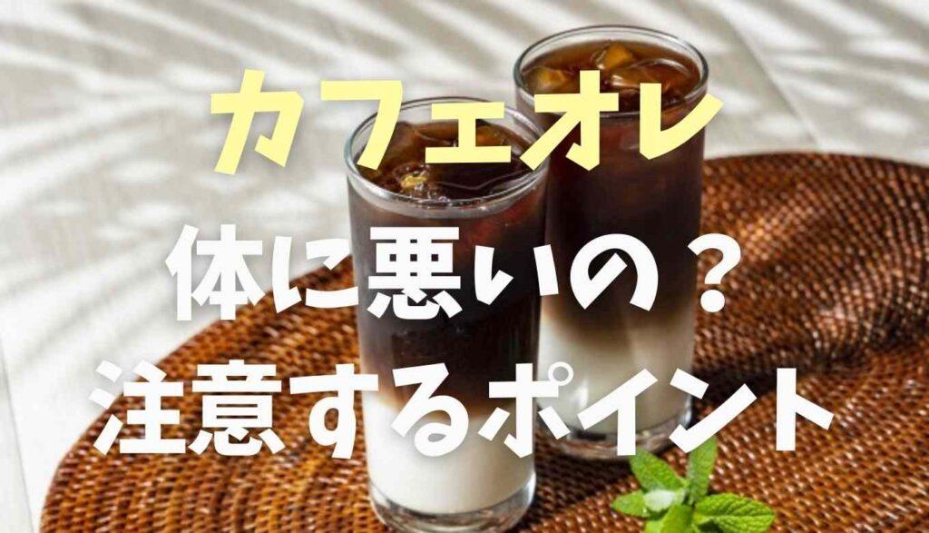 カフェオレは体に悪いの?飲み過ぎに注意するポイント