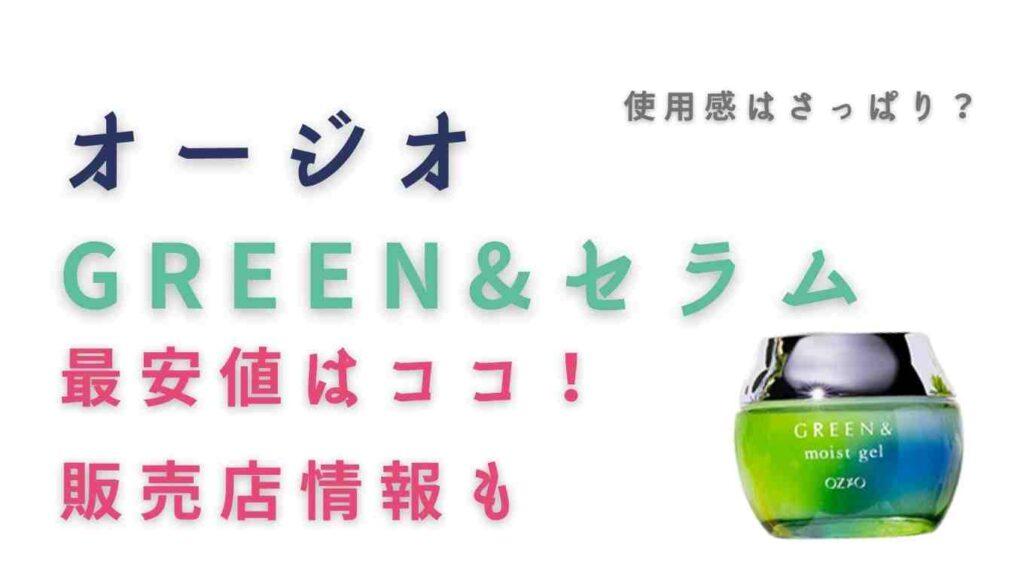 GREEN&モイストジェルの最安値や販売店情報