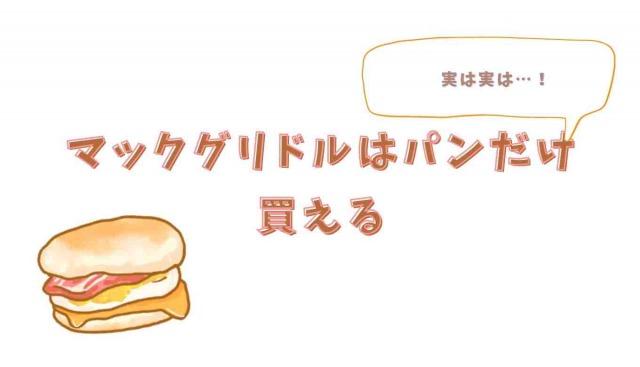 マックグリドルはパンだけで買える!