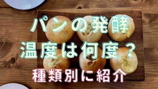 パンの温度は何度がいい?種類別に紹介