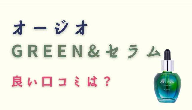 GREEN&セラムの良い口コミ