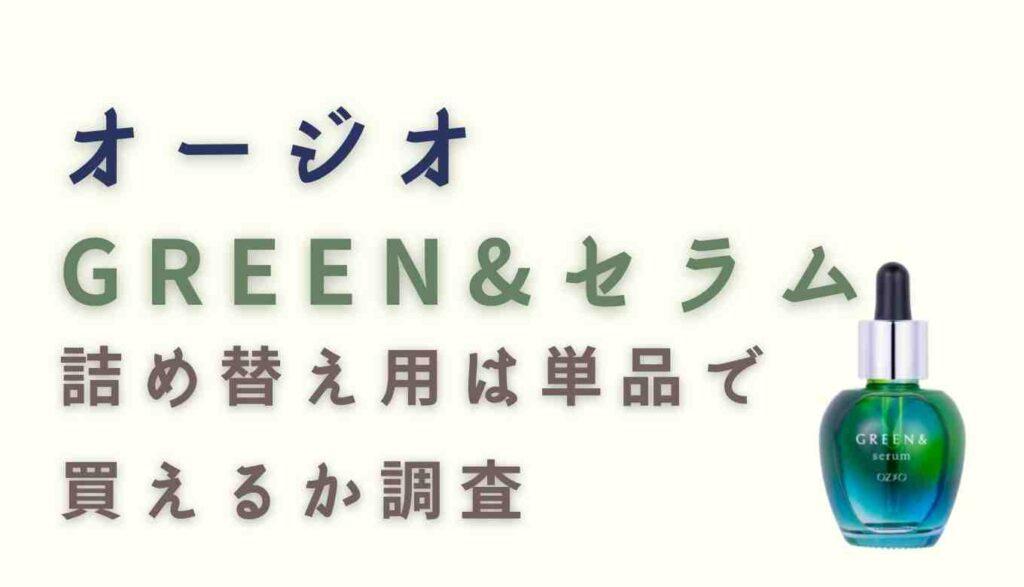 GREEN&セラムの詰め替え用は単品で購入できる?