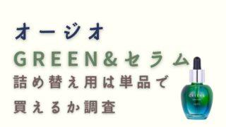 GREEN&セラムの詰め替え用の注文方法は?単品注文できるか調査