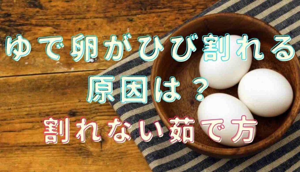 ゆで卵がひび割れる原因は?中身が飛び出さない茹で方