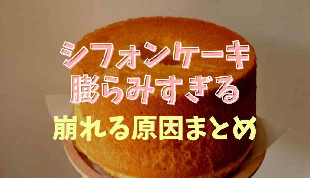 シフォンケーキが膨らみすぎる!崩れる原因まとめ