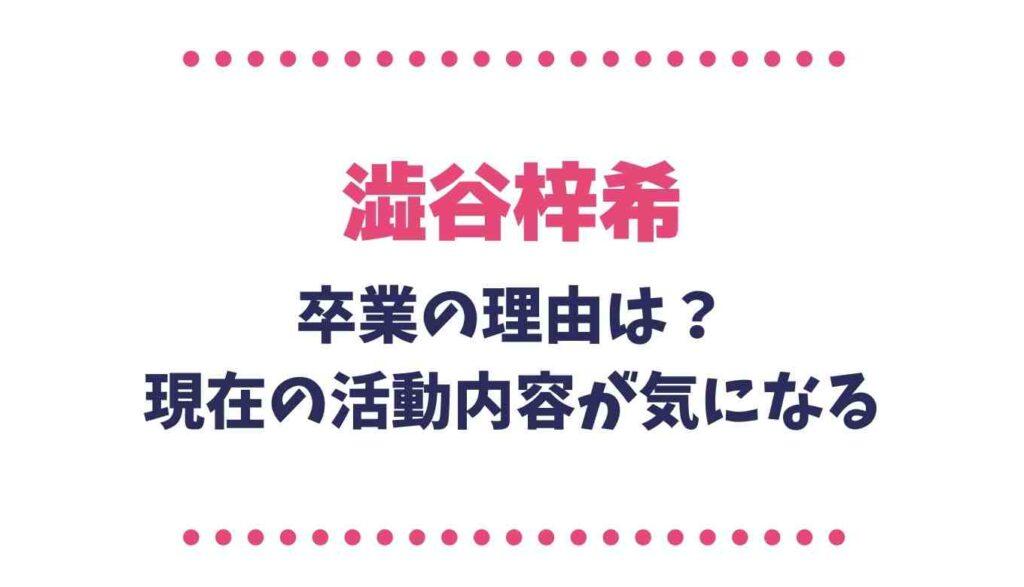 澁谷梓希の卒業の理由と現在活動