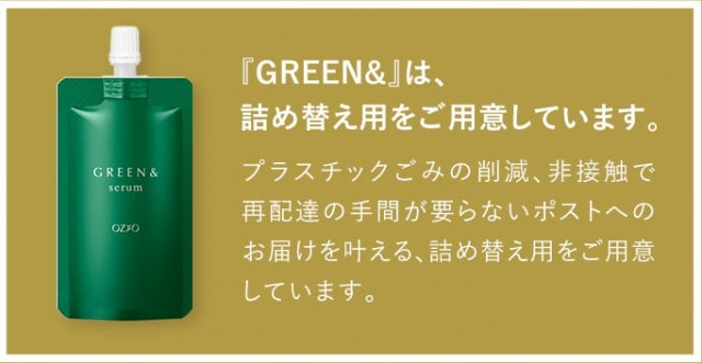 GREEN&セラムの詰替え用は単品購入できる?