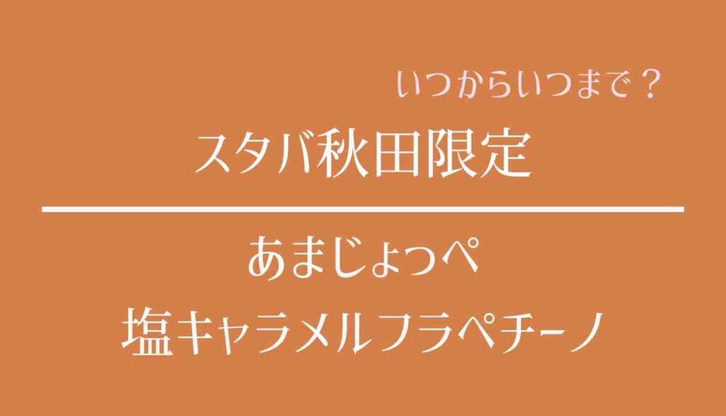 スタバ秋田のあまじょっぺ塩キャラメルフラペチーノはいつからいつまで?