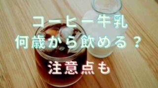 コーヒー牛乳は何歳から飲んで良い?子供に飲ませるときの注意点