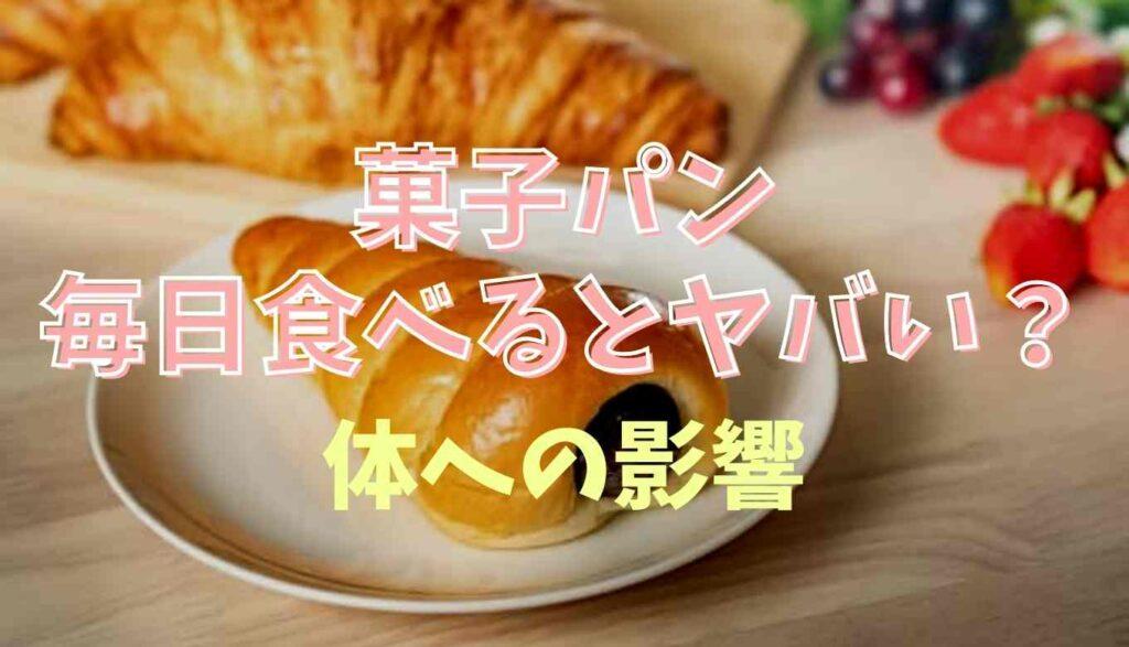 菓子パンを毎日食べるとヤバい?体への影響