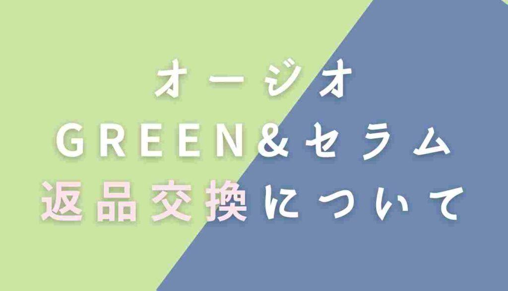 グリーン&セラムの解約方法と返品返金方法