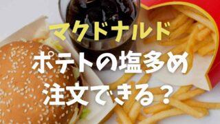 マクドナルドのポテト塩多めで注文できる?塩の量は決まってるか調査!