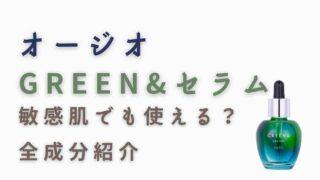 GREEN&セラムは敏感肌で使える?全成分を紹介