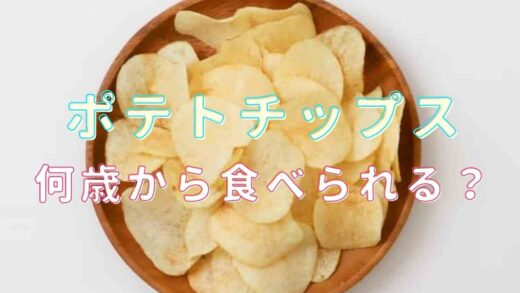 ポテトチップスは何歳から食べられる?