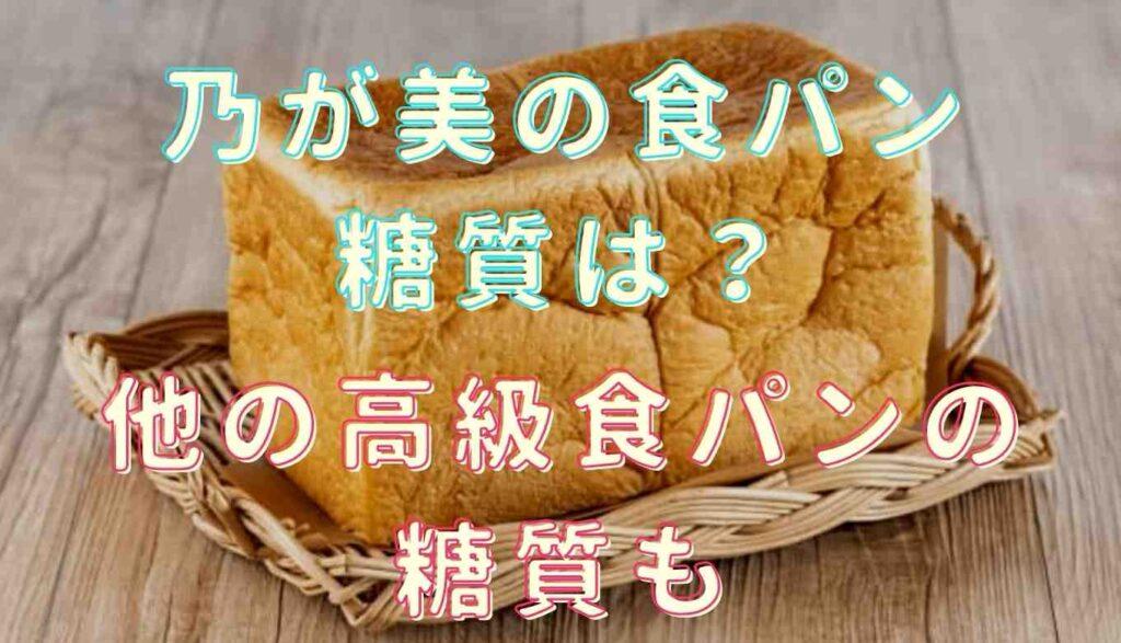 乃が美の食パンの糖質は?高級食パンの糖質も調査