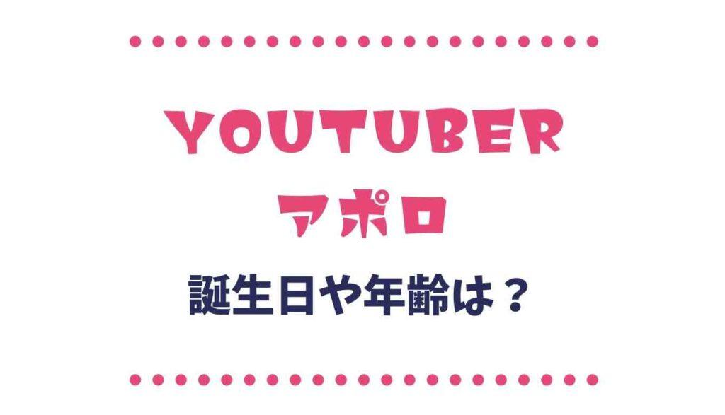 YouTuberアポロの誕生日や年齢は?