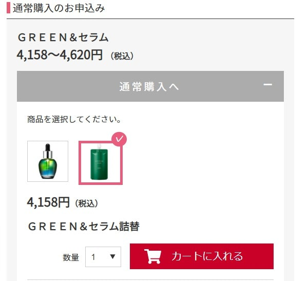 GREEN&セラムの詰め替えの単品購入