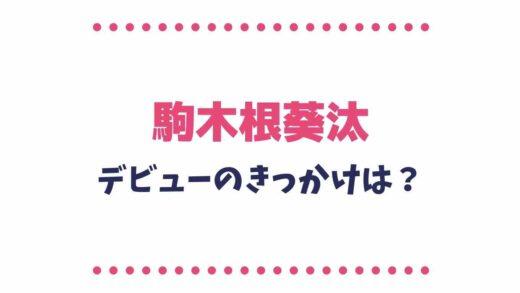 駒木根葵汰のデビューのきっかけ