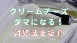 クリームチーズが溶けないしダマになる!対処法となめらかにする方法を紹介