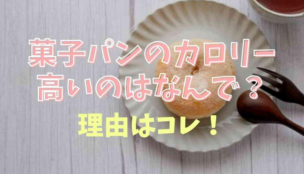菓子パンのカロリーが高いのはなんで?