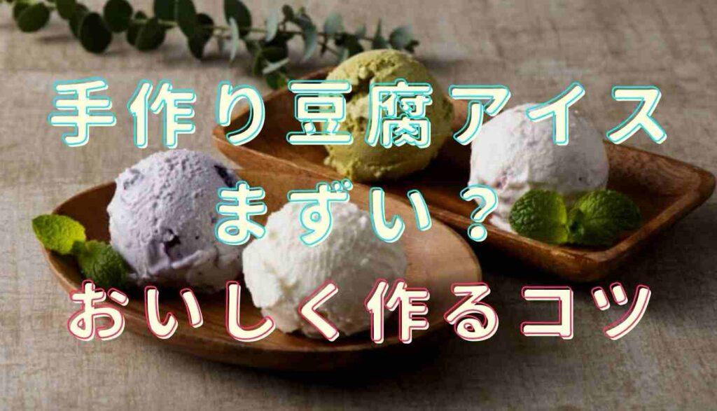 手作り豆腐アイスはまずい?おいしく作るコツを紹介
