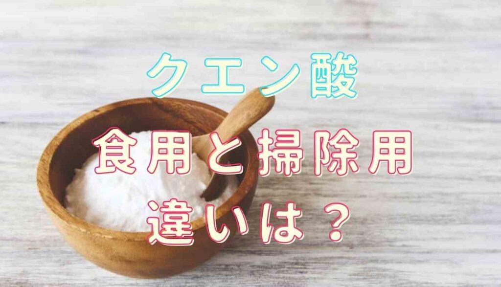 クエン酸の食用と掃除用の違いは?