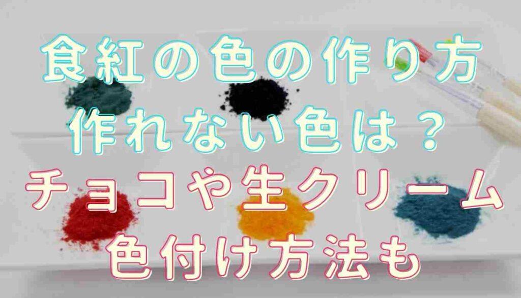 食紅の色の作り方は?作れない色やチョコや生クリームに着色スル方法