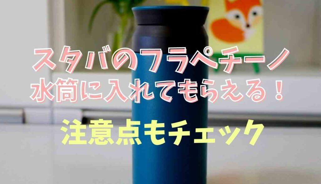 スターバックスのフラペチーノは水筒に入れてもらえる?