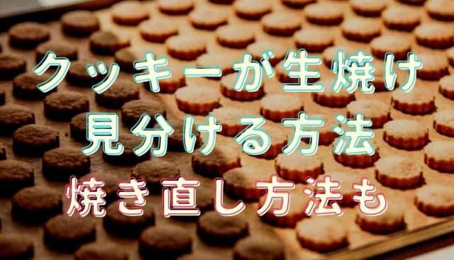 クッキーが生焼けの判断方法!焼き直しのやり方も