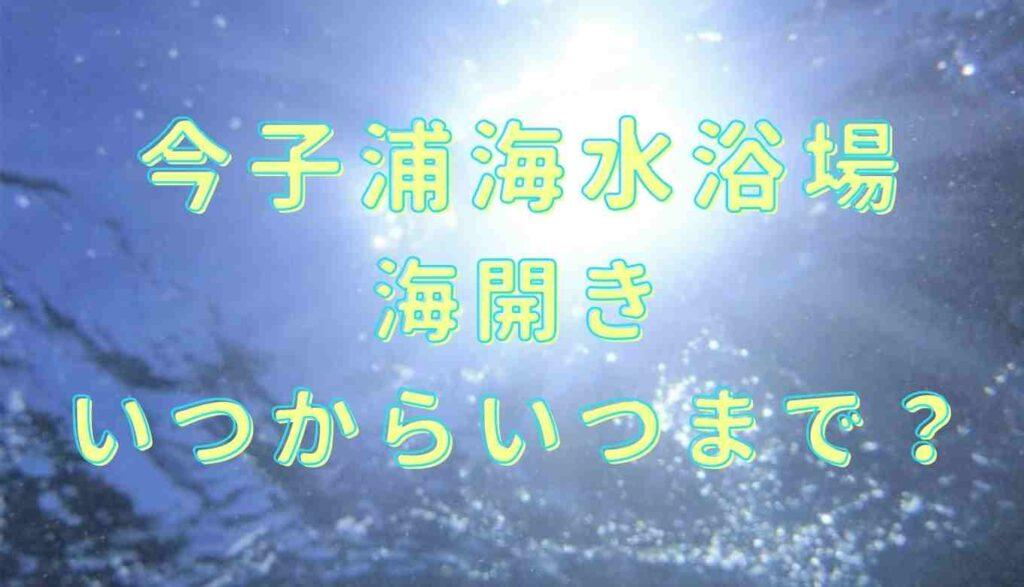 今子浦海水浴場の海開きはいつからいつまで?