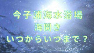 今子浦海水浴場の海開き2021はいつからいつまで?