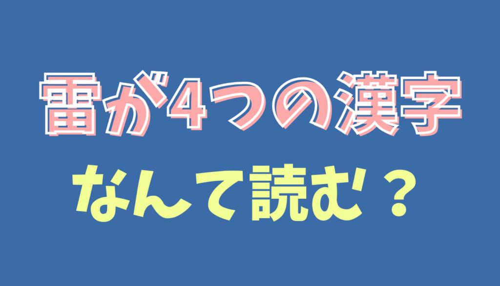 雷が4つの漢字はなんて読む?
