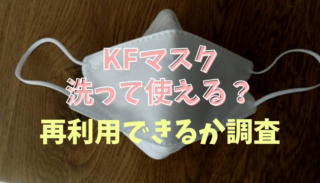 KFマスクは洗って使える?再利用できるか調査