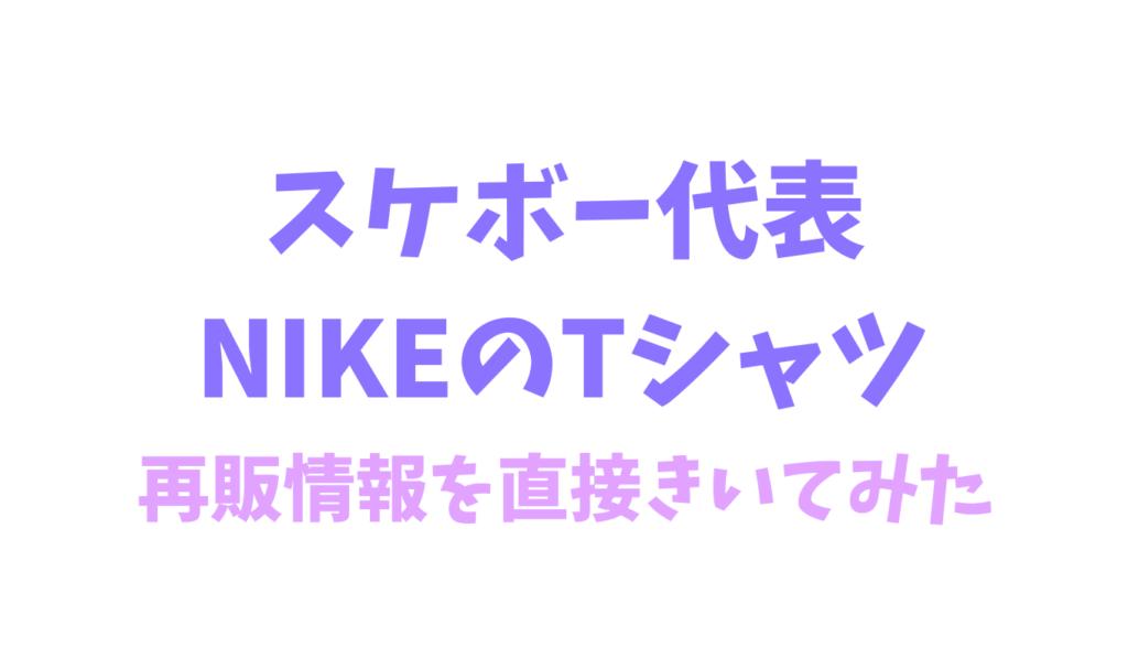 東京オリンピックスケボー代表Tシャツの再販情報