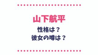 山下航平【俳優】の性格は?好きなタイプや彼女の噂を調査