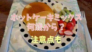 ホットケーキミックスは何歳から食べられる?赤ちゃんも食べていいか調査