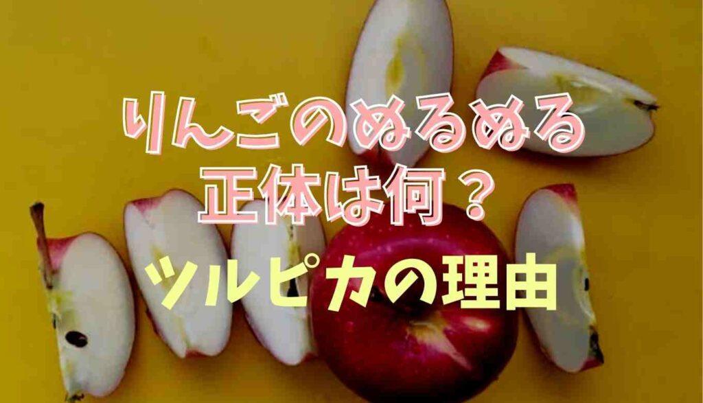 りんごのぬるぬるの正体はなに?ツルピカの理由を調査