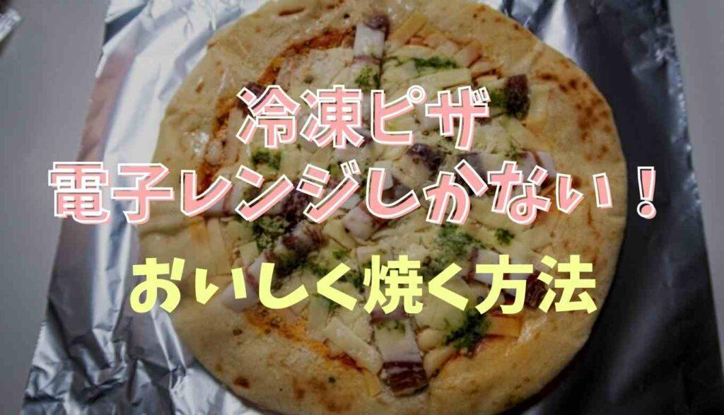 冷凍ピザなのに電子レンジしかない!対処法と簡単な焼き方2選