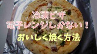 冷凍ピザなのに電子レンジしかない!簡単に焼く2つの方法とポイント