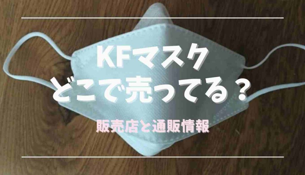 KFマスクはどこで売ってる?